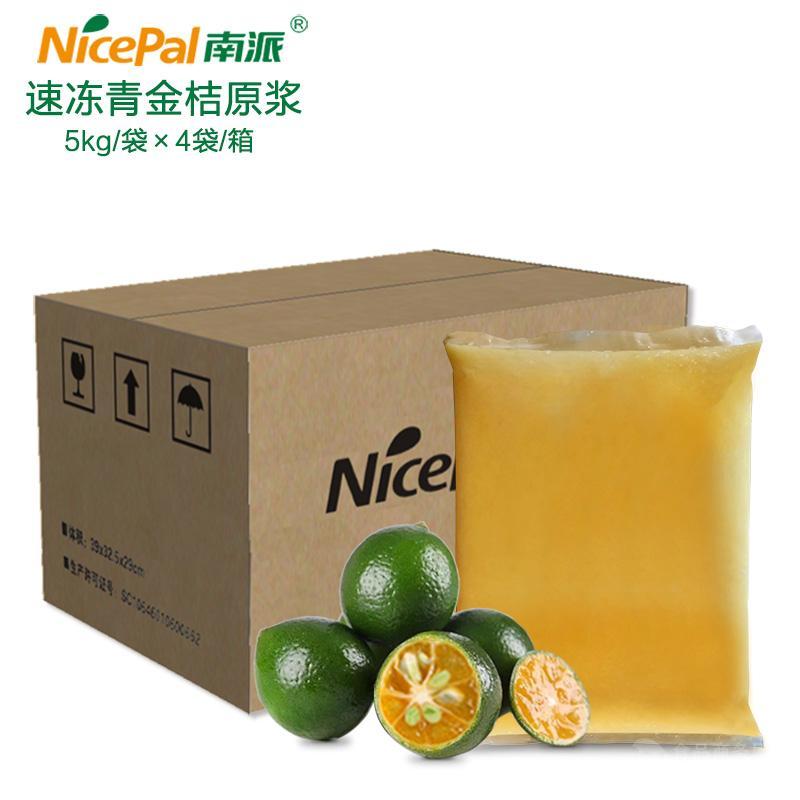 南派速冻青金桔原浆冷冻水果原浆20公斤/箱水果茶奶茶饮料原料