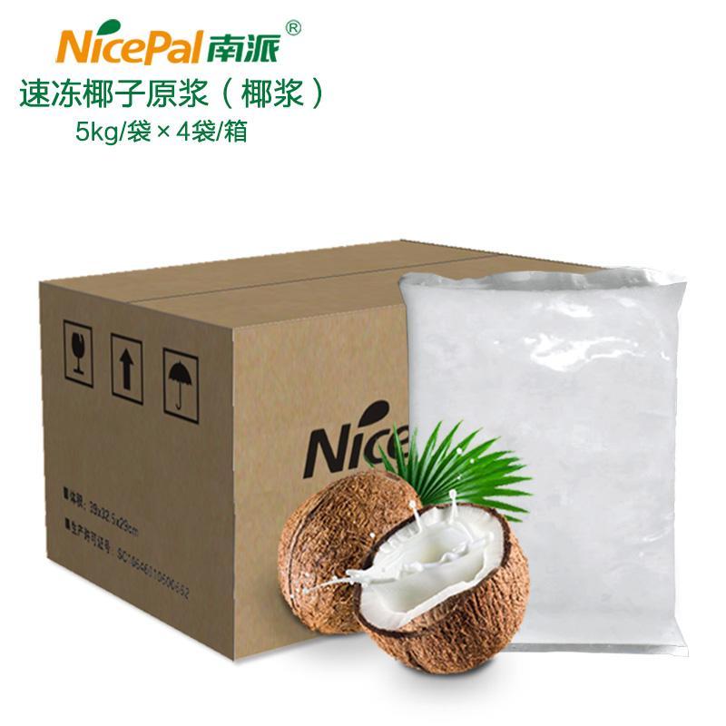 南派速冻椰子原浆冷冻水果浆20公斤/箱水果茶奶茶冷热饮料原料