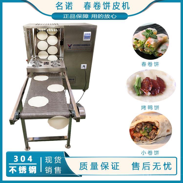 仿人工卷煎蛋饼皮机 名诺定做双排不锈钢东北劲饼机 型号齐全