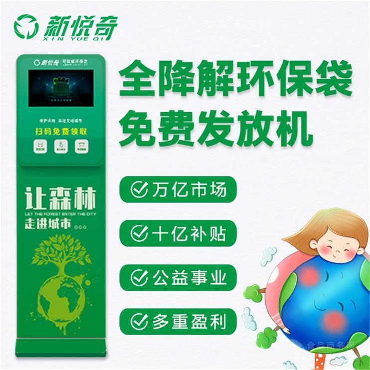 新悦奇自助环保购物袋取袋机新型投资项目