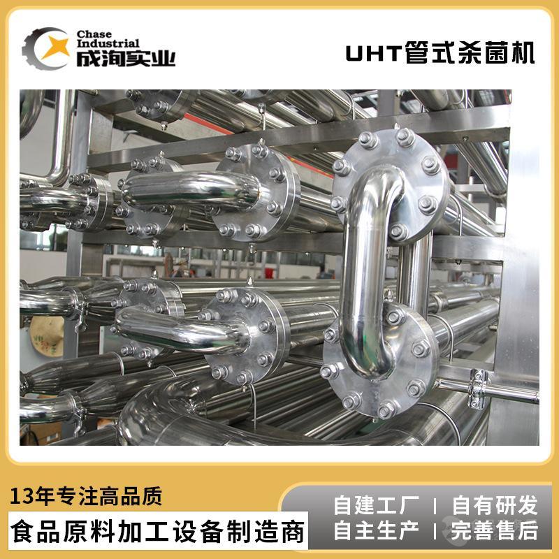 直供 保健饮料全自动UHT管式杀菌机 定制 超高温瞬时杀菌系统