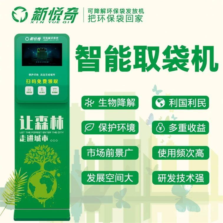 新悦奇自助环保取袋机菜市场投放变现周期分析报告
