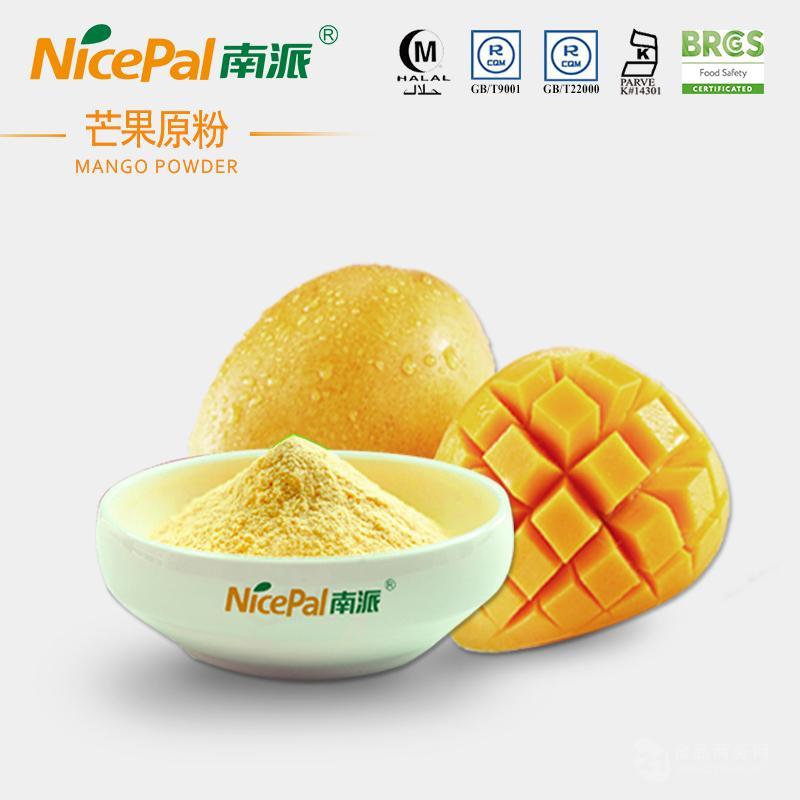 南派芒果粉食品原料海南厂家直供水果固体饮料烘焙馅料冰淇淋味