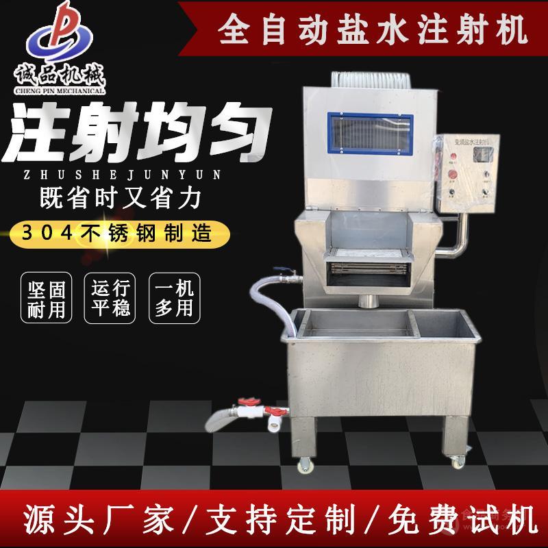 酱牛肉注射腌渍嫩化机 全自动带骨盐水注射机