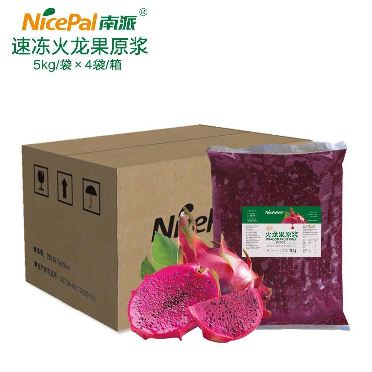 南派速冻火龙果原浆冷冻水果浆20公斤/箱水果茶奶茶冷热饮料原料