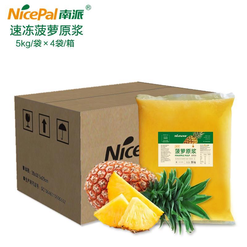 南派速冻菠萝浆厂家冷冻水果浆20公斤/箱水果奶茶冷热饮料原料