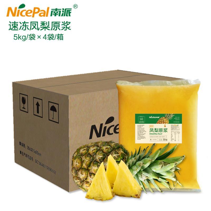 南派速冻凤梨浆厂家冷冻水果浆20公斤/箱水果奶茶冷热饮料原料