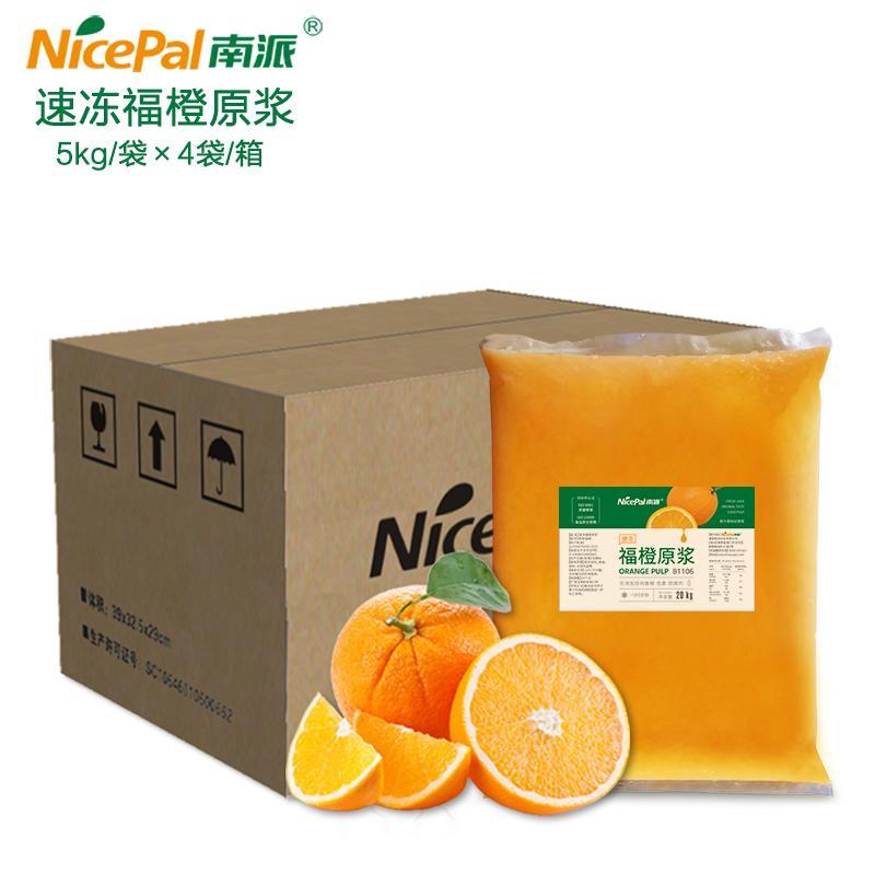 南派速冻福橙浆厂家冷冻水果浆20公斤/箱水果奶茶冷热饮料原料