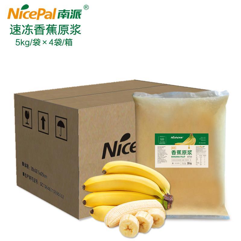 南派速冻香蕉浆厂家冷冻水果浆20公斤/箱水果奶茶冷热饮料原料