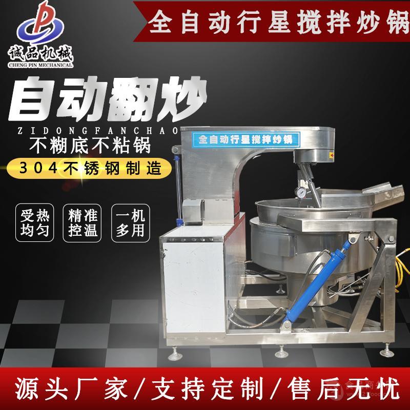 全自动火锅底料牛肉酱电加热行星搅拌炒锅
