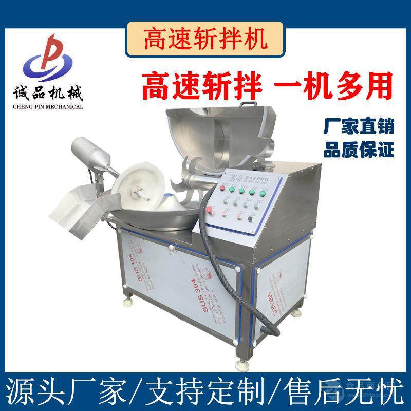 40型斩拌机 鱼丸鱼豆腐变频自动斩拌机 多功能食品斩拌机