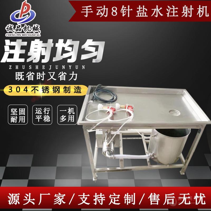 手动8针盐水注射机 小鸡肉驴肉鸡胸肉腌制设备