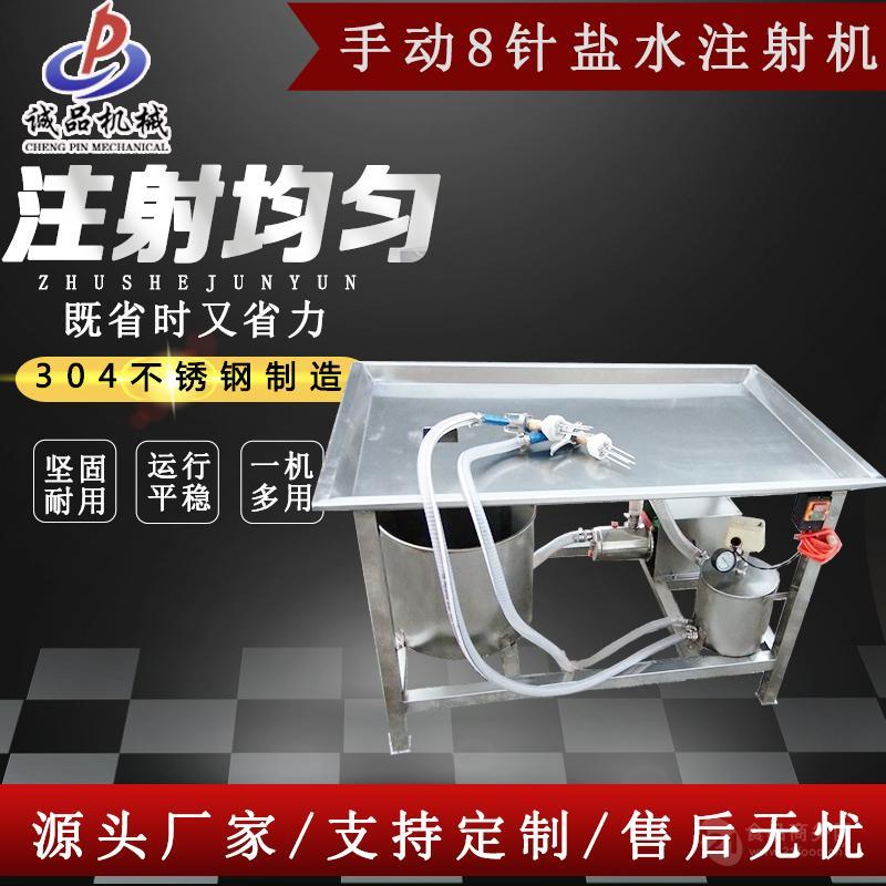 手动8针盐水注射机 里脊肉大块牛肉注射腌制设备