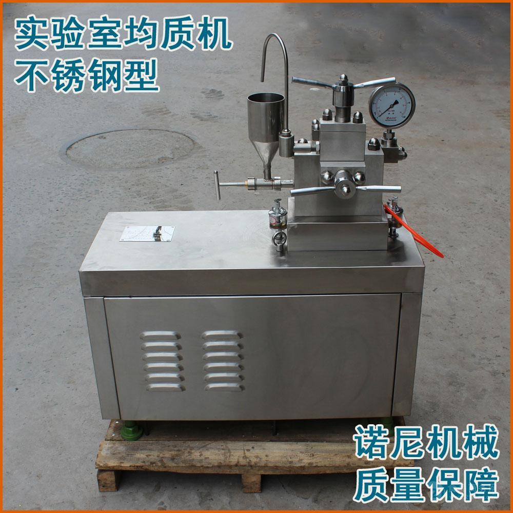不锈钢小型实验室均质机