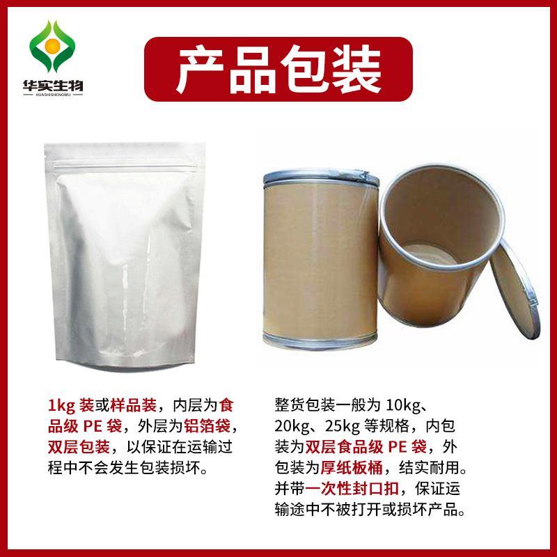芦荟提取物20:1 固体饮料原料 水溶提取物 包邮 可加工定制 现货供应