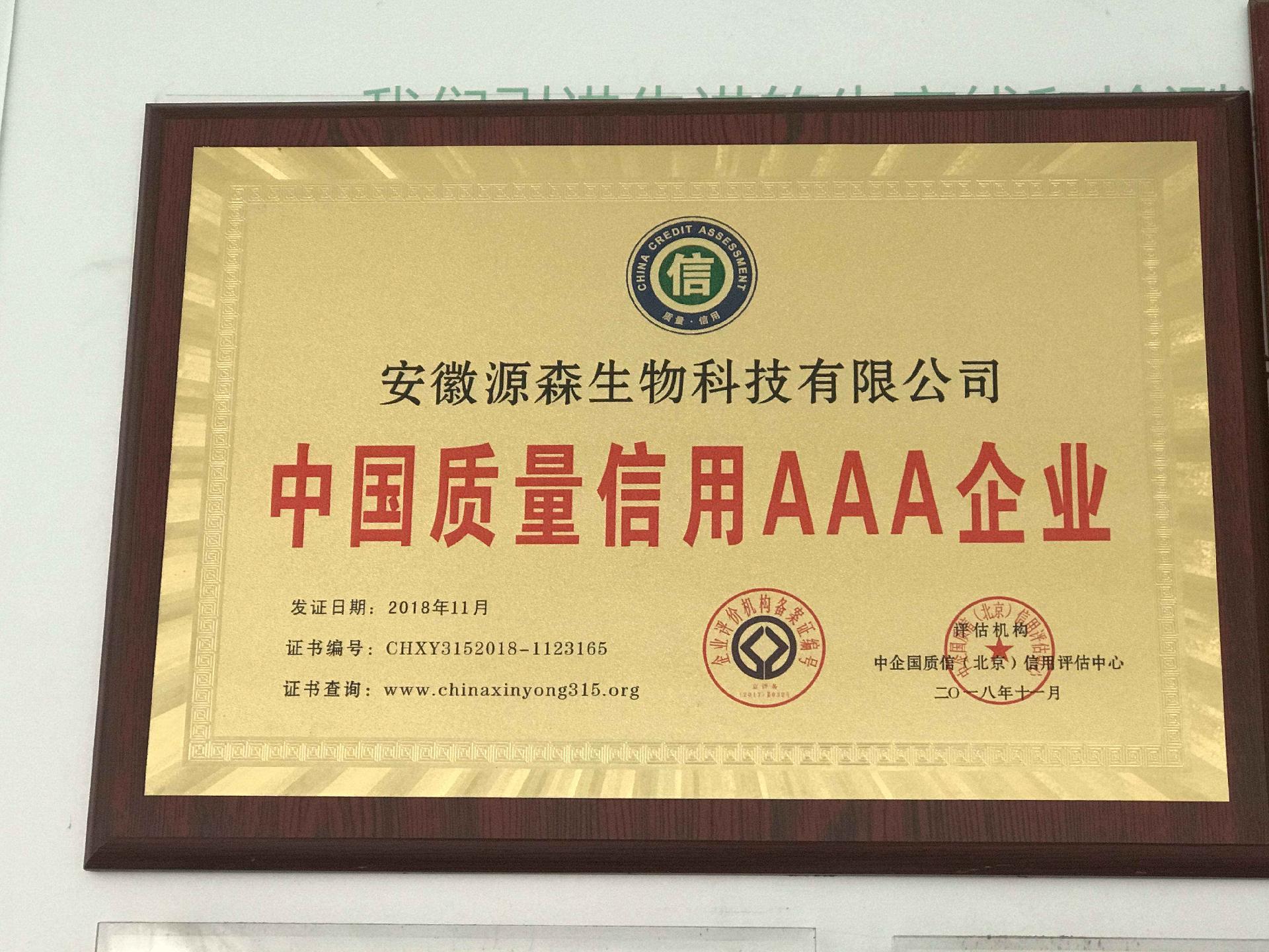 中国质量信用AAA企业