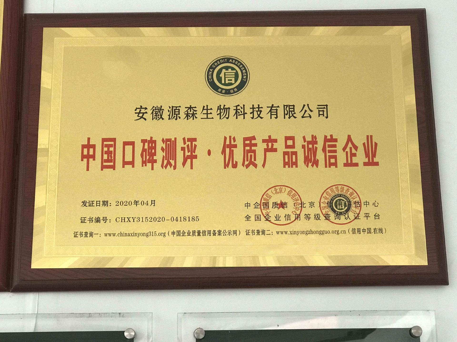 中国口碑测评优质产品诚信企业