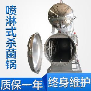 熟食杀菌锅 蒸汽 电加热杀菌锅 双层水浴式杀菌锅 不锈钢