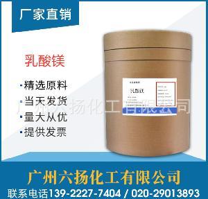 乳酸镁 食品级 营养强化剂