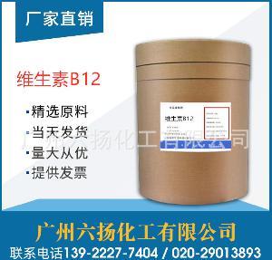 维生素B12 质量保证