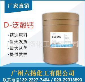 D-泛酸钙  厂家直销