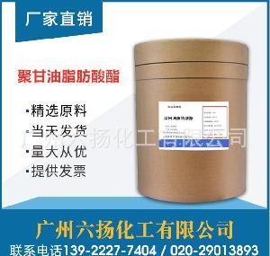 聚甘油脂肪酸酯 乳化剂 供应商