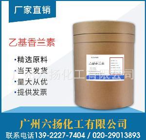供应乙基香兰素生产厂家 增味剂