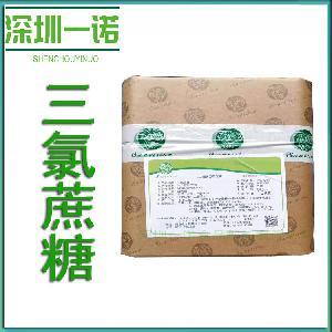 現貨供應 三氯蔗糖/三和維信牌 食品級 高倍甜味劑蔗糖素 1公斤袋
