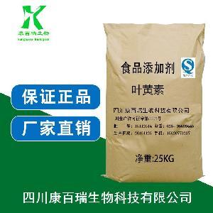 叶黄素供应食品级价格