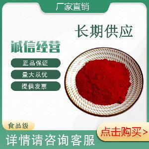 食品级胭脂红色素生产厂家 食品级胭脂红作用 郑州天顺