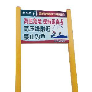 國家電網魚塘警示牌 安全警示牌 玻璃鋼標志牌生產廠家