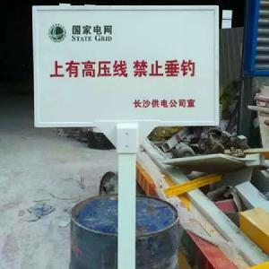 國家電網安全標志牌 禁止釣魚風箏玻璃鋼警示牌 河邊玻璃鋼標志牌