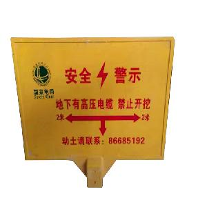 玻璃鋼警示牌加工 玻璃鋼電力警示牌 個性警示牌標志牌定做