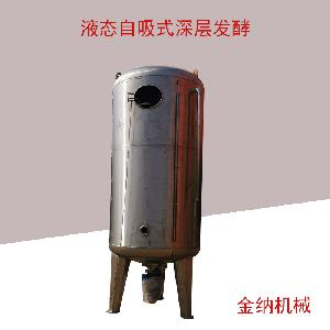 液态自吸式酿醋设备 酱油高盐发酵罐
