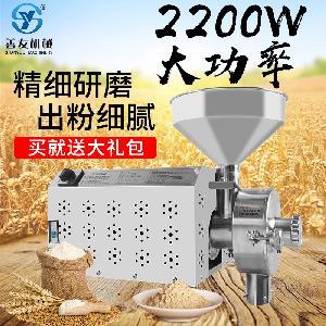 善友双十一五谷杂粮磨粉机小麦打粉机玉米磨面机干磨粉碎机器商用
