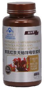 康笑莱黄芪红景天铬酵母软胶囊价格
