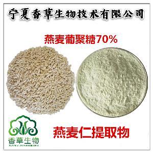 燕麦提取物 燕麦葡聚糖75%厂家 燕麦蛋白粉50%