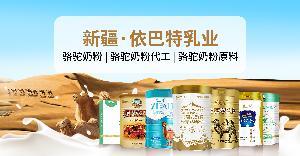 骆驼奶粉代工厂商-驼奶粉代工厂家-依巴特厂家驼奶代工