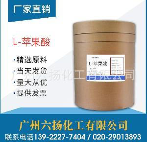 L-苹果酸 质量保障