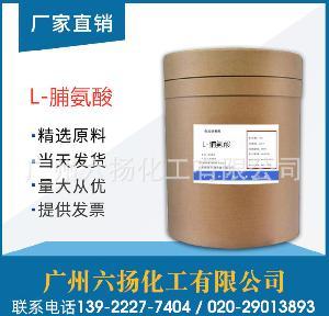 L-脯氨酸 价格报价