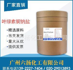 大量供应 叶绿素铜钠盐