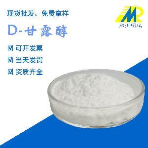 河北D-甘露糖醇/功能甜味剂甘露醇 /提供样品