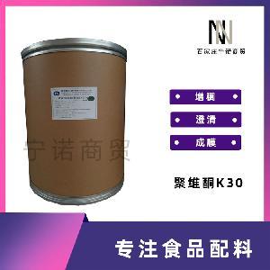 現貨批發 食品級 聚乙烯吡咯烷酮 K-30 聚維酮 PVP 1公斤起訂