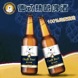 精酿啤酒厂家 三只熊精酿啤酒12瓶 纯麦自然发酵口感醇厚