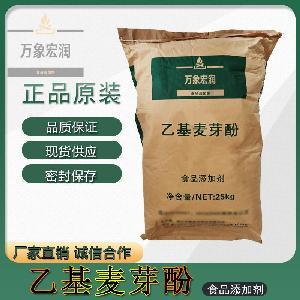 乙基麦芽酚价格 乙基麦芽酚生产厂家