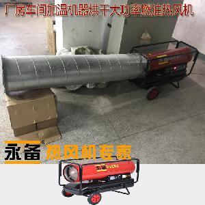永備工業柴油暖風機養殖場育雛大棚燃油烘干熱風爐DH-60