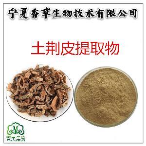 土槿皮提取物厂家供应 土荆皮提取液 土荆皮浸膏 土槿皮粉