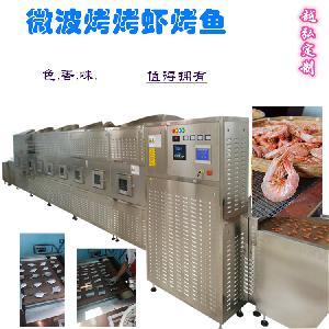 微波烤虾60kw产量网带式