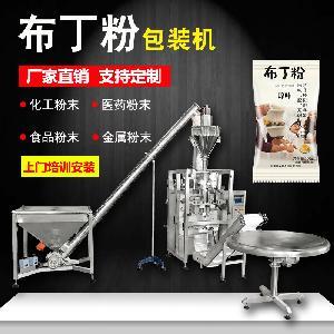 立式自动定量粉末包装机面粉咖啡粉豆浆粉*玉米粉计量包装机