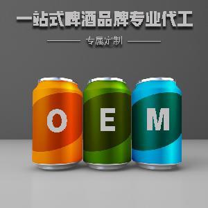 精酿厂家啤酒代理 易拉罐一箱24听啤酒招代理商 OEM贴牌